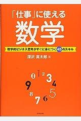 「仕事」に使える数学 単行本(ソフトカバー)