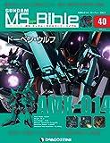 ガンダムモビルスーツバイブル 40号 (AMX-014 ドーベン・ウルフ) [分冊百科] (ガンダム・モビルスーツ・バイブル)