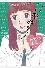 るみちゃんの事象(1) (ビッグコミックス) Kindle版
