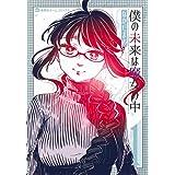 僕の未来は魔女の中 1 (集英社ホームコミックス)