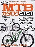 MTBカタログ2020 (タツミムック)