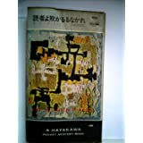 読者よ欺かるるなかれ (1958年) Hayakawa Pocket Mystery409