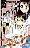 ニセコイ 7 (ジャンプコミックス)