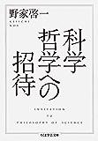 科学哲学への招待 (ちくま学芸文庫)