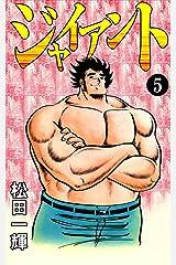 ジャイアント (5) Kindle版