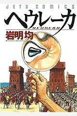 ヘウレーカ (ジェッツコミックス) Kindle版