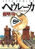 ヘウレーカ (ジェッツコミックス)