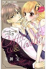 コーヒー&バニラ(6) (フラワーコミックス) Kindle版