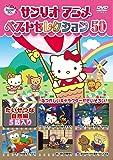 サンリオアニメ ベストセレクション 50 たいせつな自然編 [DVD]
