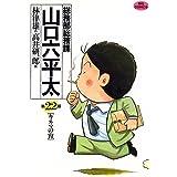 総務部総務課 山口六平太(22) (ビッグコミックス)