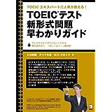 [新形式問題対応/音声DL付]TOEICテスト 新形式問題 早わかりガイド