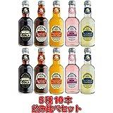 【パターンA】 フェンティマンス 275ml 5種10本 飲み比べセット イギリスの飲料 輸入飲料 海外飲料 おしゃれな瓶 英国飲料メーカー 天然由来の原料のみ使用