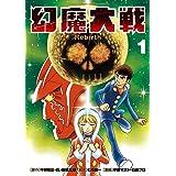 幻魔大戦 Rebirth (1) (少年サンデーコミックススペシャル)