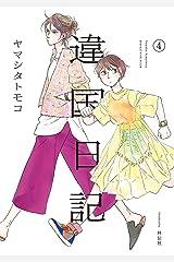 違国日記(4)【電子限定特典付】 (FEEL COMICS swing) Kindle版