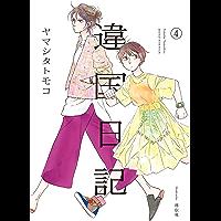 違国日記(4)【電子限定特典付】 (FEEL COMICS swing)