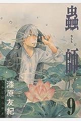 蟲師(9) (アフタヌーンコミックス) Kindle版