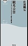観光公害――インバウンド4000万人時代の副作用 (祥伝社新書)