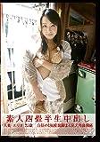 素人四畳半生中出し116 人妻 エリカ 25歳 [DVD]