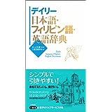 デイリー日本語・フィリピン語・英語辞典