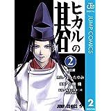 ヒカルの碁 2 (ジャンプコミックスDIGITAL)