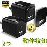 超軽量38g小型カメラ盗撮プラグカメラ二つ-ACアダプター型スパイカメラ-隠し防犯カメラ-1080P高画質長時間録画監視カメラ-動き検出ループ録画-充電しながら録画-日本語取扱付き …