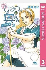 新ひみつな奥さん 3 ―立身出世編― (クイーンズコミックスDIGITAL) Kindle版