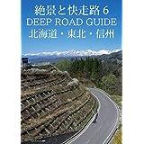 絶景と快走路6 DEEP ROAD GUIDE 北海道・東北・信州