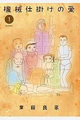 機械仕掛けの愛(1) (ビッグコミックス) Kindle版