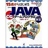 15歳からはじめるJAVA CG&ゲームプログラミング教室―Windows 98/2000/Me/XP対応