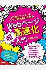 HTMLコーダー&ウェブ担当者のためのWebページ高速化超入門 単行本(ソフトカバー)