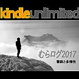 むらログ2017: 冒険と多様性 (冒険の書)
