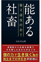 能ある社畜 独立前夜の企て Kindle版