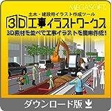 3D工事イラストワークス [ダウンロード]