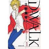 D-WALK 1 (白泉社文庫)