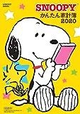 SNOOPYかんたん家計簿2020 (レタスクラブムック)