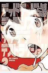 デッドデッドデーモンズデデデデデストラクション(2) (ビッグコミックス) Kindle版