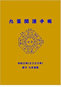 九星開運手帳 令和2年版(2020年)版