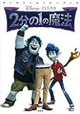 ディズニームービーブック 2分の1の魔法 (ディズニーストーリーブック)
