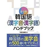 オールインワン 韓国語「漢字音・漢字語」ハンドブック