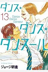 ダンス・ダンス・ダンスール (13) (ビッグコミックス) コミック