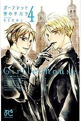ガーフレット寮の羊たち 4 (プリンセス・コミックス) Kindle版