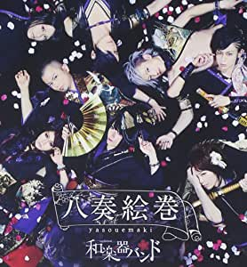 八奏絵巻(type-A)(DVD付)