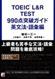 TOEIC(R) L&R TEST 990点突破ガイド 英文法・語彙編 (アスカカルチャー)