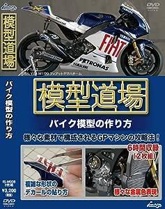 模型道場 バイク模型の作り方 [DVD]