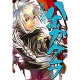 ハイガクラ: 5 (ZERO-SUMコミックス)