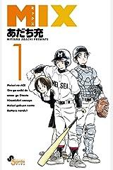 MIX(1) (ゲッサン少年サンデーコミックス) Kindle版