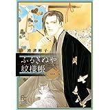 ふるぎぬや紋様帳 (1) (フラワーコミックススペシャル)