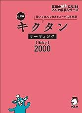 [音声DL付]改訂版 キクタン リーディング【Entry】2000
