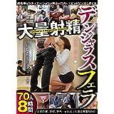 超危険なシチュエーションで熟女の口内にドピュドピュ出しまくる大量射精デンジャラスフェラ 70人8時間 ダイナマイトエンタープライズ [DVD]