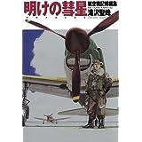 航空戦記短編集 明けの彗星 (ビッグコミックス)